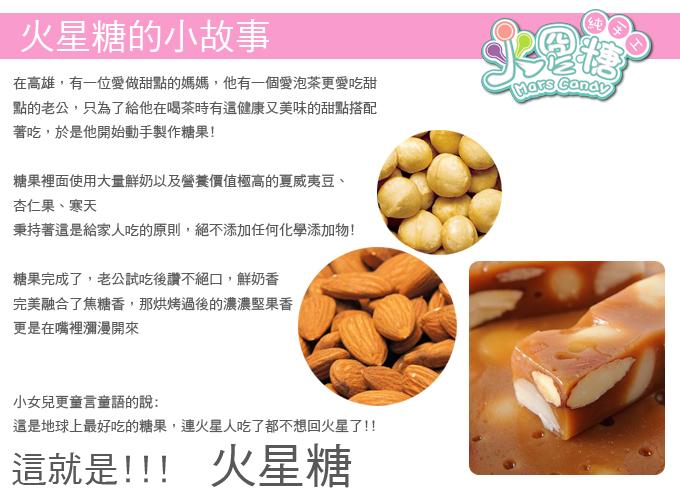 火星糖 製作